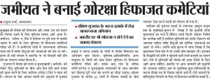 Save save Bharat